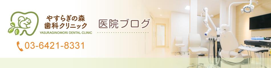 医院ブログ | 北千束・大岡山・洗足の歯医者・歯科なら「やすらぎの森歯科クリニック」